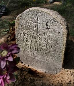 Надгробный камень Константина Лощица