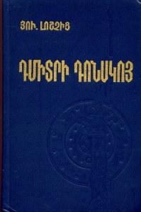 dm-donskoj-armeniya