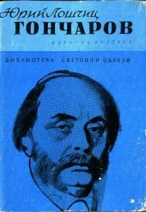 goncharov-bolg