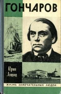 goncharov-zhzl