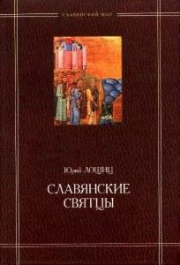 slavyanskie-svyattsy