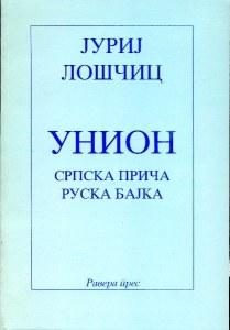 union-serb