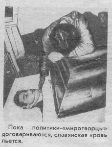 Сербская жертва. Радойко и Косара