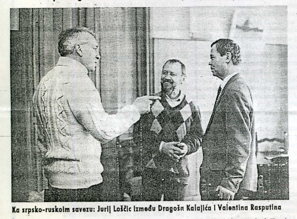 Д. Калаич, Ю. Лощиц, В. Распутин